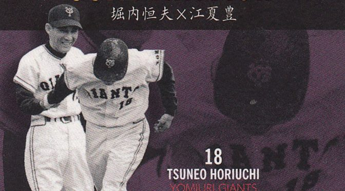 Yomiuri Giants' Horiuchi hits 3 homers during no-hitter, 49 years ago today.