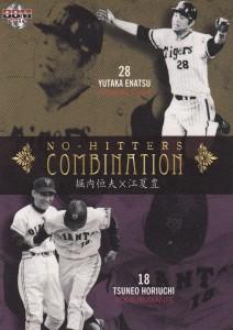 A 2012 card by BBM honors Yutaka Enatsu's sanyonara home run no-no in '73 and Tsuneo Horiuchi's 3 homers during his '67 no-hitter.